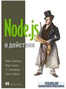 М. Кантелон, М. Хартер, T. Головайчук, Н. Райлих - Node.js в действии (2014)