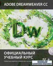 Райтман М.А. - Adobe Dreamweaver CC Официальный учебный курс (+ CD-ROM) (2014)