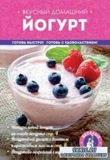 Братушева А. - Вкусный домашний йогурт (2015)
