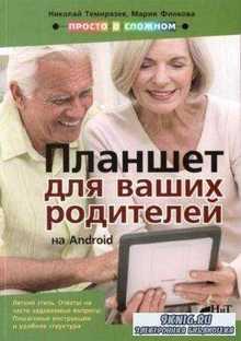 Темирязев Н.Н., Финкова М.А., Прокди Р.Г. - Планшет на Android для ваших родителей (2015)
