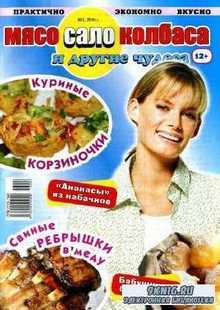 Мясо, сало, колбаса и другие чудеса №3 2016