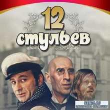 Ильф Илья, Петров Евгений  - Двенадцать стульев (Аудиокнига), читает Кукушкин А.