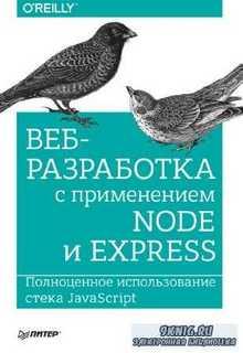 Итан Браун - Веб-разработка с применением Node и Express. Полноценное испол ...