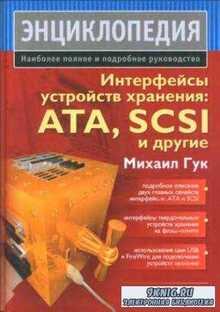 Михаил Гук - Интерфейсы устройств хранения: ATA, SCSI и другие. Энциклопедия (2007)