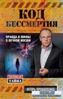 Игорь Прокопенко - Собрание сочинений (26 книг) (2011-2016)