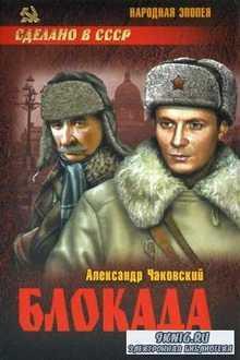 Чаковский Александр - Блокада (Аудиокнига)