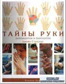 Джейн Стразерс - Тайны руки. Хиромантия и хирология. Полное руководство (20 ...