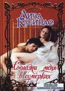 Лиза Клейпас - Собрание сочинений (48 книг) (1987-2016)