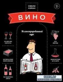 Нэман О. - Вино: иллюстрированный курс (2015)