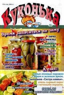 Кухонька №8 2016