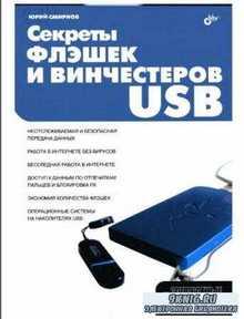 Смирнов Ю.К. - Секреты флэшек и винчестеров USB (2009)