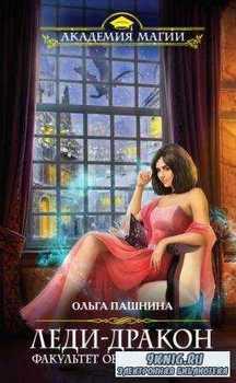 Академия Магии (45 книг) (2014-2016)