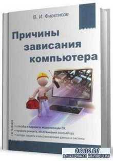 В. И. Фиоктисов - Причины зависания компьютера (2011)