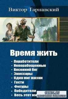 Виктор Тарнавский - Время жить. Книга 1-9