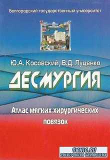 Ю.А. Косовский - Десмургия. Атлас мягких хирургических повязок