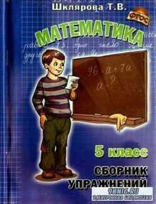 Шклярова Т.В.-  Математика. Сборник упражнений. 5 класс.