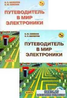 Б.Ю. Семенов, И.П. Шелестов - Путеводитель в мир электроники. В 2-х томах