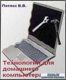 Патлах В.В. - Технологии для домашнего компьютера (2011)