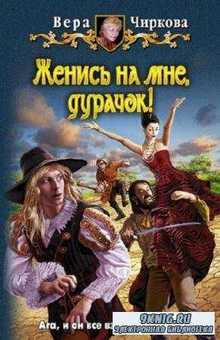 Вера Чиркова - Собрание сочинений (49 книг) (2011-2016)