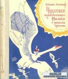 Сельма Лагерлеф - Собрание сочинений (29 произведений) (1910-2016)
