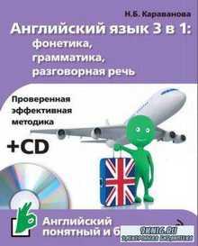 Наталья Караванова - Английский язык 3 в 1: фонетика, грамматика, разговорная речь + CD (2016)