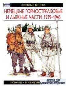 Гэри Уильямсон - Немецкие горнострелковые и лыжные части. 1939-1945 (2002)