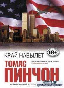 Томас Пинчон - Собрание сочинений (13 книг) (1996-2016)