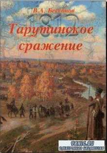 Виталий Бессонов - Тарутинское сражение (2008)