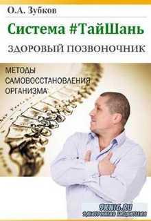 О.А. Зубков - Система #ТайШань. Здоровый позвоночник