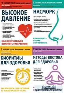 коллектив - Здоровье России. Ведущие врачи о здоровье. Сборник (10 книг)