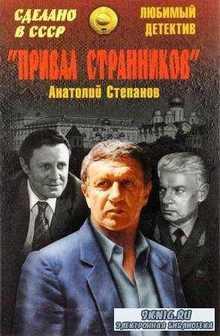 Сделано в СССР. Любимый детектив (50 книг) (2014-2016)