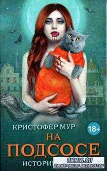 Кристофер Мур - Собрание сочинений (14 произведений) (2002-2016)