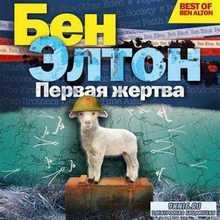 Бен Элтон - Первая жертва (2016) аудиокнига