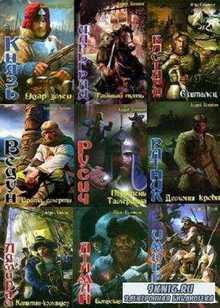 Историческое фэнтези. Циклы (48 книг) (2011-2016)