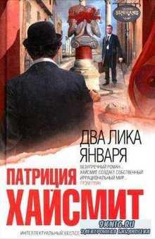 Патриция Хайсмит - Собрание сочинений (36 произведений) (1982-2016)