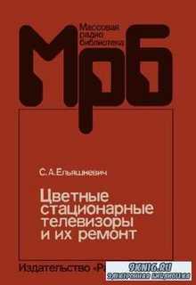 С.А. Ельяшкевич - Цветные стационарные телевизоры и их ремонт. 2-е издание
