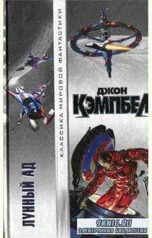 Джон Кэмпбелл - Лунный ад (Сборник) (2002)