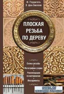 Ф. Герригель, Э. Бюллов - Плоская резьба по дереву