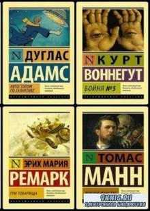 Эксклюзивная классика (52 книги) (2014-2016)