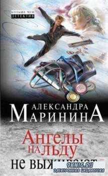 Александра Маринина - Собрание сочинений (56 книг) (1993-2015)
