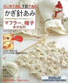 Crochet hat and small objects