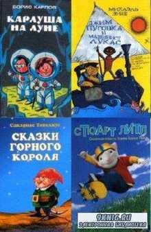 Детский мир (18 книг) (2004-2006)
