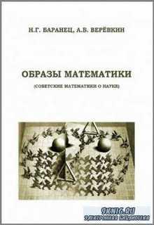 Н.Г. Баранец, А.Б. Верёвкин - Образы математики. Советские математики о науке