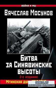 Вячеслав Мосунов - Битва за Синявинские высоты. Мгинская дуга 1941-1942 гг. ...