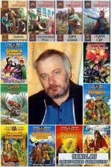 Сергей Шведов - Собрание сочинений (54 произведения) (2004-2016)