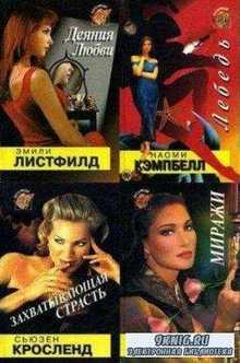 Баттерфляй (89 книг) (1994-1998)