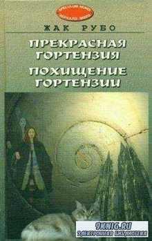 Speculum Mundi - Зеркало мира (10 книг) (1998-2005)