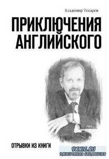 Владимир Токарев - Приключения английского. Отрывки из книги