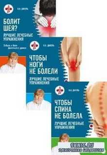 Валентин Дикуль - Легендарные упражнения для спины и суставов. Сборник (3 книги)