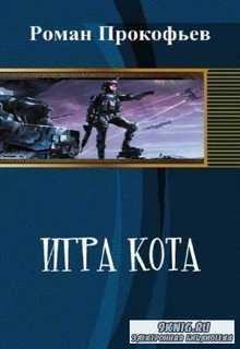 Роман Прокофьев - Игра Кота